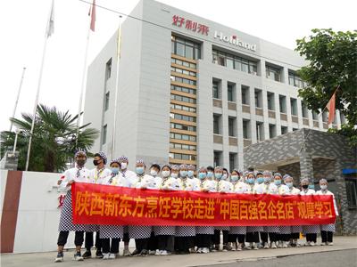 陕西新东方西点学子走进中国百强名企之好利来