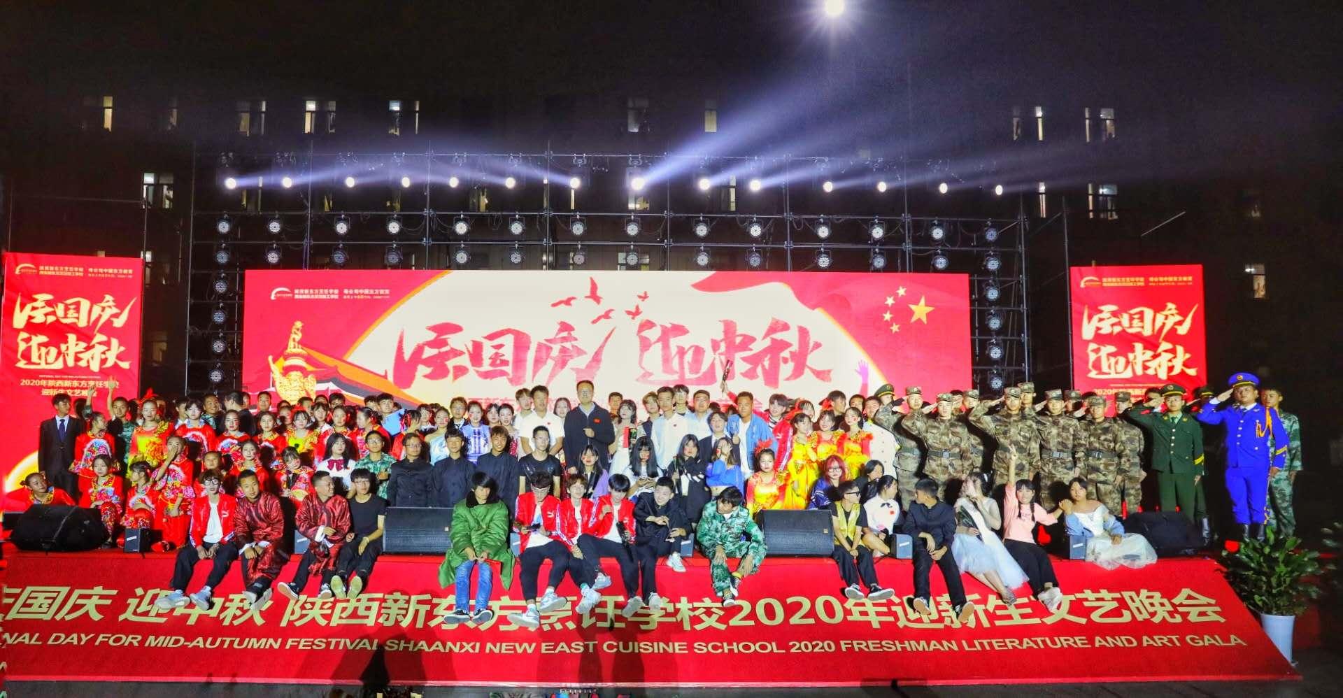 庆国庆・迎中秋 陕西新东方烹饪学校2020年迎新生文艺晚会