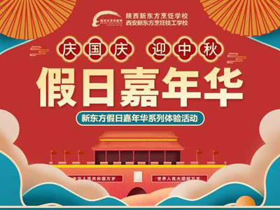 陕西新东方假日嘉年华系列体验活动开始啦