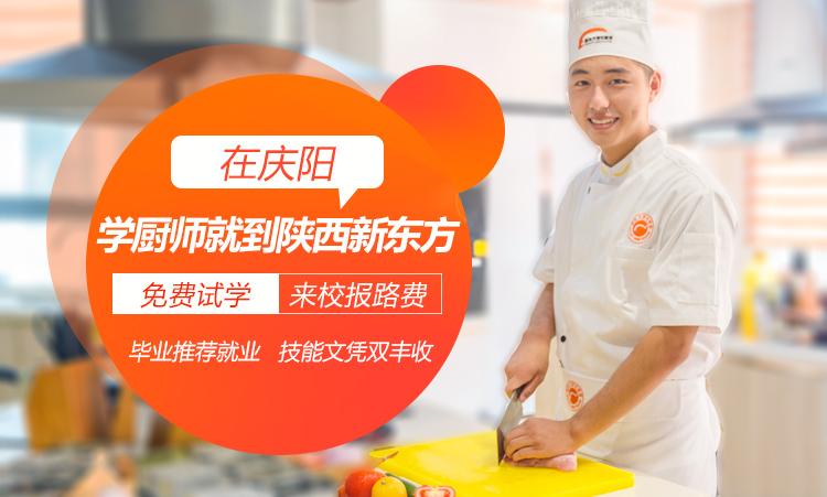 庆阳人学厨师