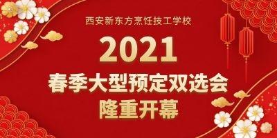 春季预定双选会|毕业即就业 来西安新东方学技术 很吃香!