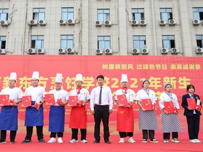 陕西新东方烹饪学校2021年新生开学典礼圆满举行!